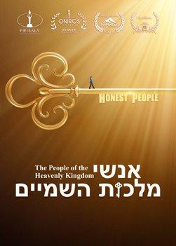 'אנשי מלכות השמיים' אילו אנשים יכולים לבוא אל מלכות האל?