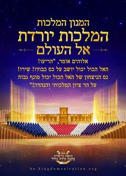 המנון המלכות: המלכות יורדת אל העולם - הופעה כוראלית בקנה מידה גדול