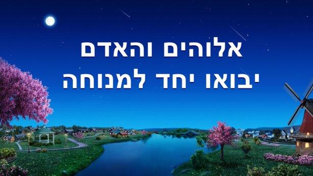 אלוהים והאדם יבואו יחד למנוחה