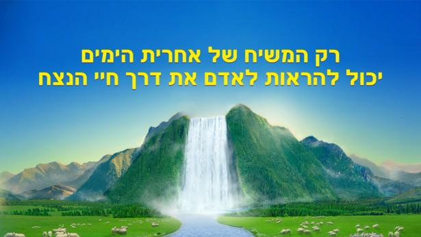 רק המשיח של אחרית הימים יכול להראות לאדם את דרך חיי הנצח