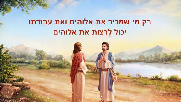 רק מי שמכיר את אלוהים ואת עבודתו יכול לְרַצות את אלוהים