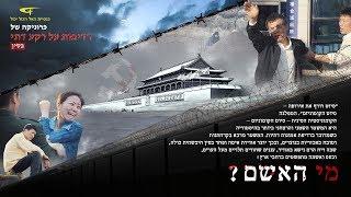 כרוניקה של רדיפות על רקע דתי בסין: מי האשם?