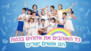 Hebrew Kids Worship Songs | 'כל האוהבים את אלוהים בכנות הם אנשים ישרים' (Hebrew Subtitle)