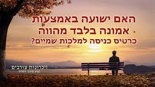 סרט חדש 'זיכרונות צורבים' קטע (1) – האם ישועה באמצעות אמונה בלבד מהווה כרטיס כניסה למלכות שמיים?
