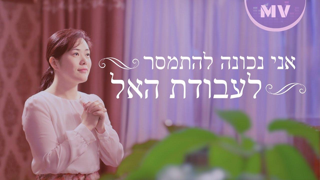 שיר סגידה והלל 'אני נכונה להתמסר לעבודת האל' (שיר קוריאני)