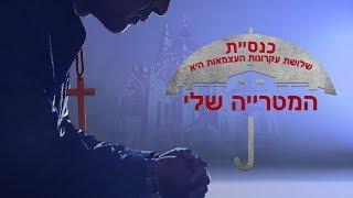 סרט קצר בנושא הבשורה מכנסיית האל הכול יכול | 'כנסיית שלושת עקרונות העצמאות היא המטרייה שלי'