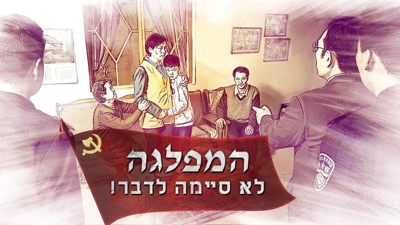 Hebrew Movie | 'המפלגה לא סיימה לדבר!'