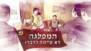 Hebrew Movie   'המפלגה לא סיימה לדבר!'