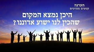Hebrew Movie Clip 'הערגה' | היכן נמצא המקום שהכין לנו ישוע אדוננו?