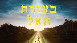 סרט קצר(2018) 'בעזרת האל' | נס באסון (Hebrew Dubbed)